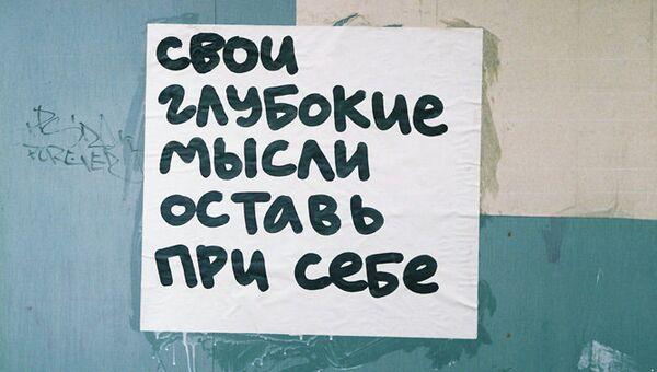 Работа дизайнера под псевдонимом Агон-нога, Санкт-Петербург