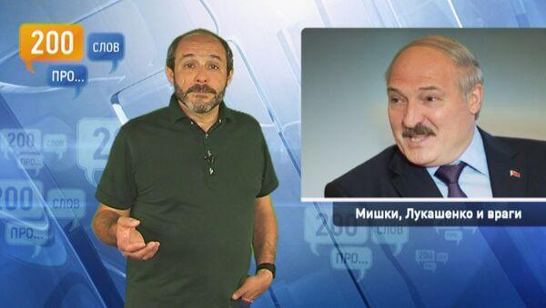 200 слов про мишек, Лукашенко и общих врагов