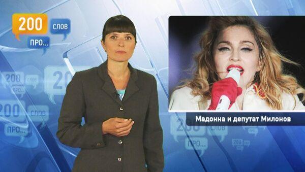 200 слов про Мадонну и депутата Милонова