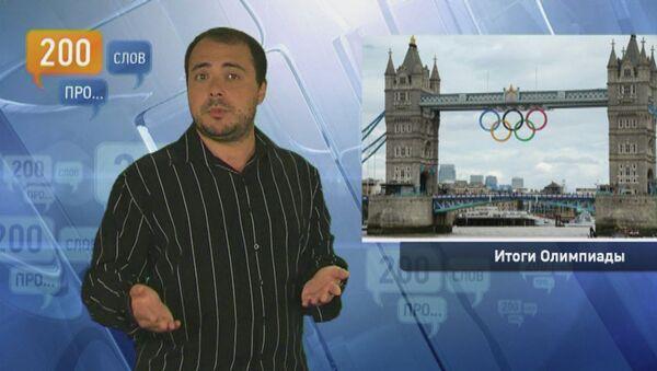 200 слов про итоги Олимпиады