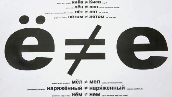 Экспонат музея буквы Ё писателя Виктора Чумакова