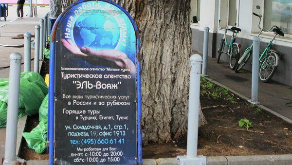 Реклама туроператора ЭЛЬ-Вояж на одной из улиц Москвы