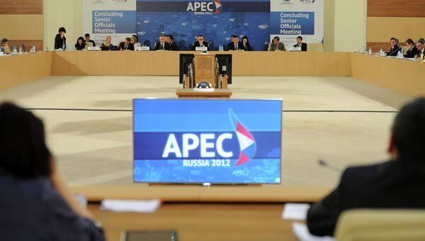 Заседание Старших должностных лиц АТЭС