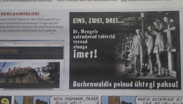 Скандальная реклама в эстонской газете
