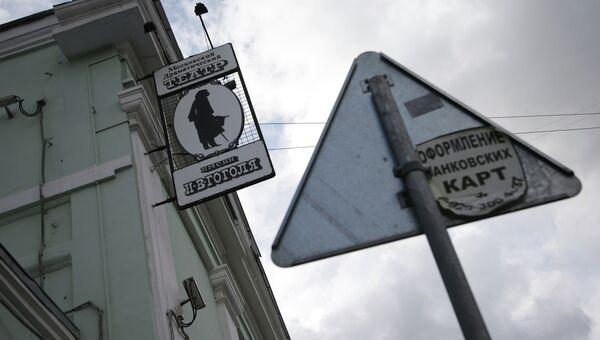 Конфликт в театре имени Гоголя в Москве