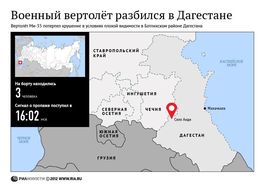 Крушение вертолета Ми-35 в Дагестане