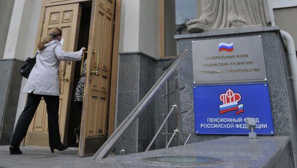 Здание Пенсионного фонда РФ, архивное фото