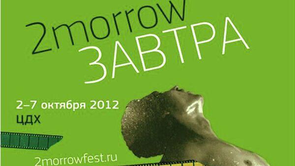 Фестиваль 2morrow/Завтра