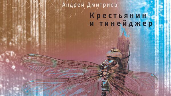 Андрей Дмитриев Крестьянин и тинейджер