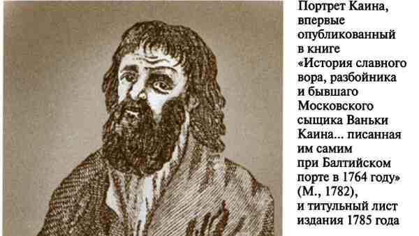 История вора, разбойника и бывшего московского сыщика Ваньки-Каина