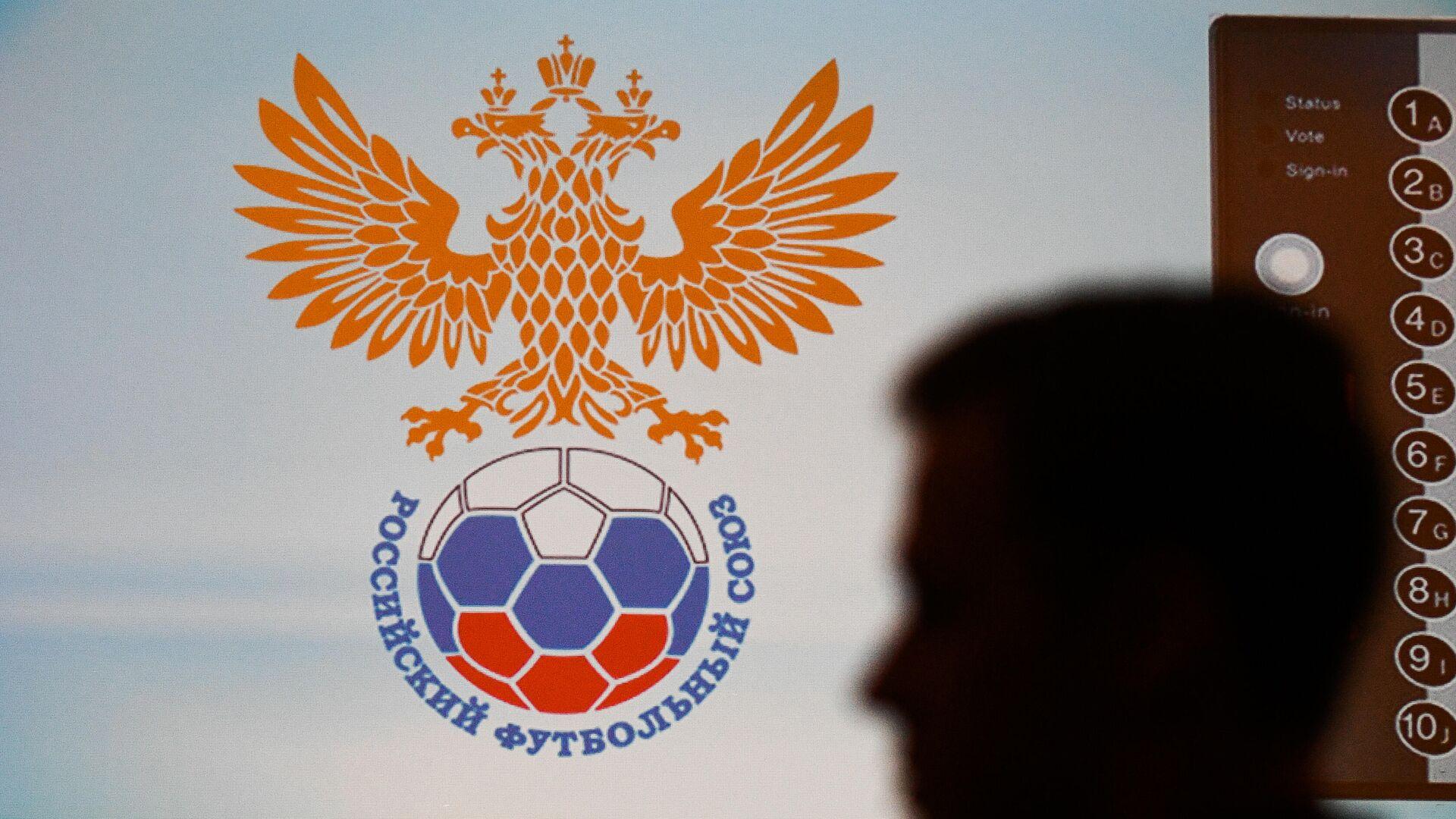 Логотип РФС - РИА Новости, 1920, 11.09.2020