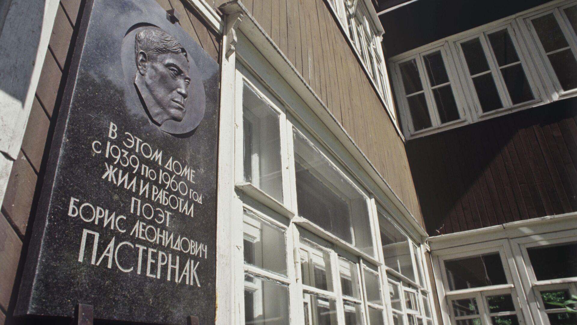 Дом-музей Бориса Леонидовича Пастернака - РИА Новости, 1920, 22.05.2020