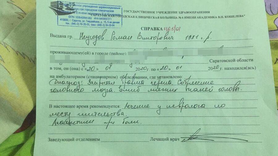 Справка с диагнозом Романа Неугодова
