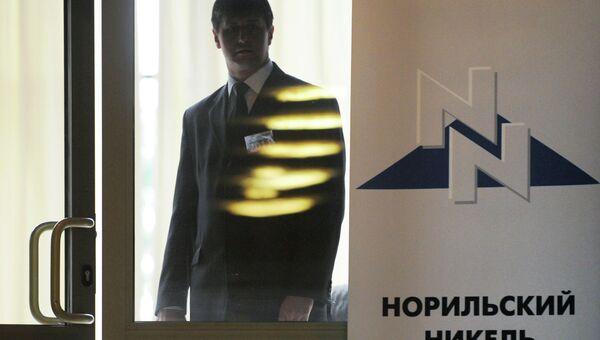 Годовое собрание акционеров Норникель. Архивное фото