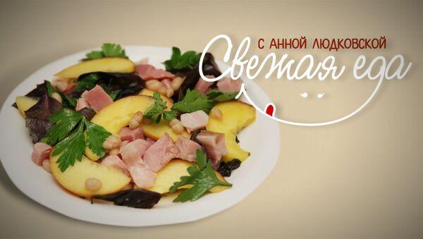 Игра на контрасте: салат из персиков, фасоли и свиной рульки