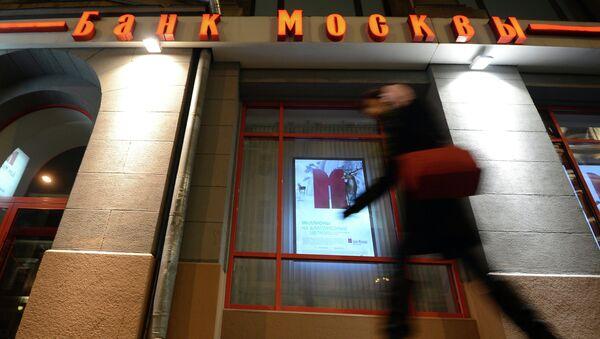 У входа в отделение Никольское Банка Москвы
