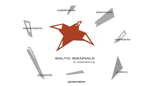 Балтийская биеннале