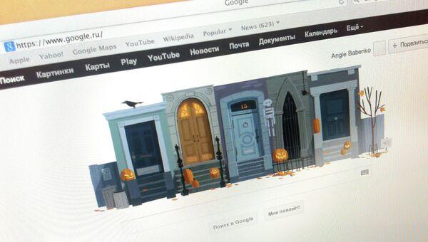 Компания Google отмечает Хэллоуин