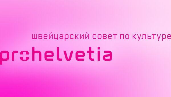 Швейцарский совет по культуре Pro Helvetia