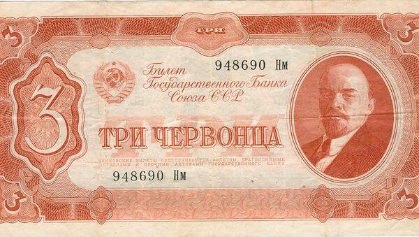 3 червонца образца 1937 года