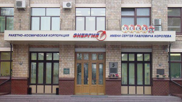 Здание РКК Энергия. Архив