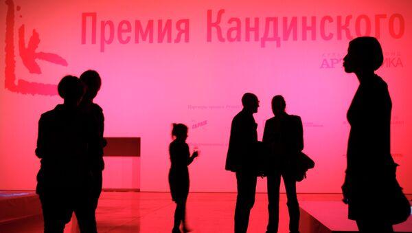 Премия Кандинского. Архивное фото