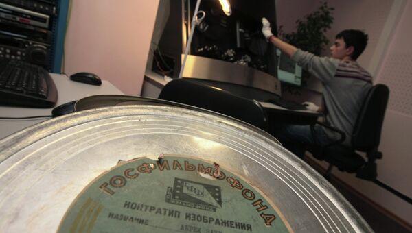 Оцифровка и реставрация фильмов в Госфильмофонде России. Архивное фото