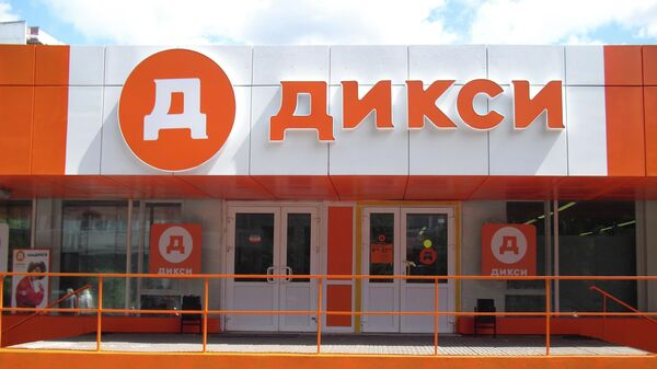 Магазин торговой сети Дикси