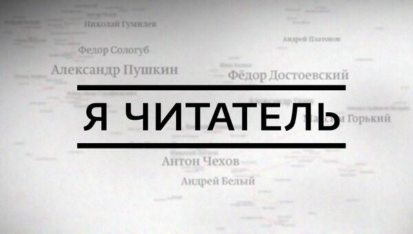 Новые книги Бориса Акунина и Евгения Гришковца в программе Я читатель