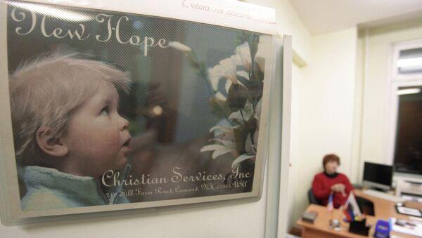 Офис российского представительства агентства по усыновлению детей Нью Хоуп Кристиан Сервисез