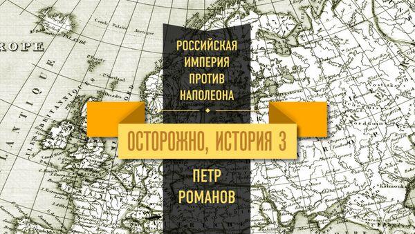 Итоги наполеоновских войн для России: от декабристов до революции 1917