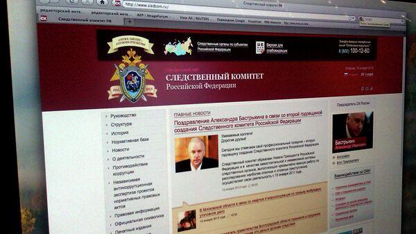 Сайт Следственного комитета РФ