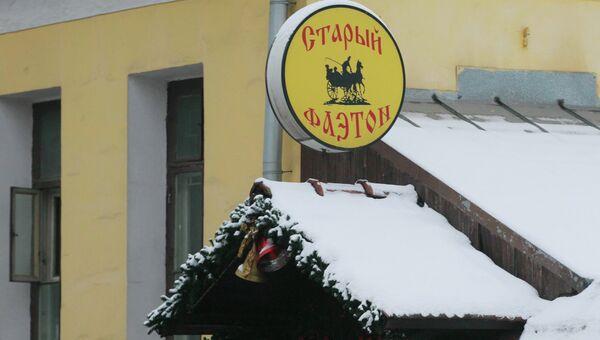 Вход в ресторан Старый Фаэтон, у которого было совершено покушение на криминального авторитета Аслана Усояна