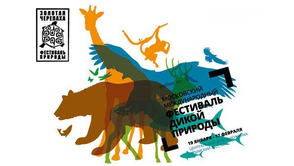 Скриншот сайта Московского международного фестиваля дикой природы Золотая Черепаха