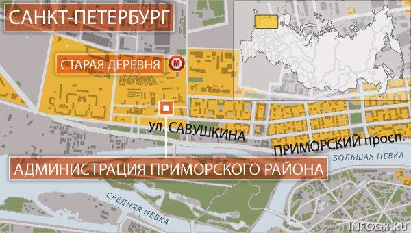 Администрация Приморского района Петербурга