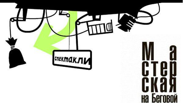 Режиссерская лаборатория Мастерская на Беговой