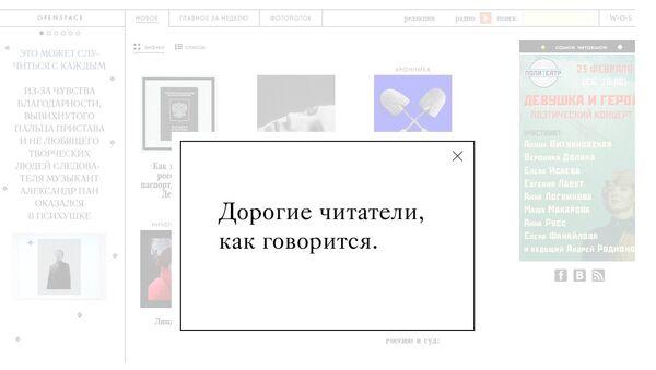 Скриншот сайта Openspace.ru