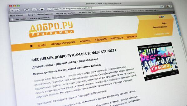 Сайт фестиваля Добро.ру