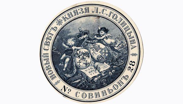 Этикетка для вина Совиньон хозяйства Новый Свет князя Л.С.Голицына. Начало ХХ века