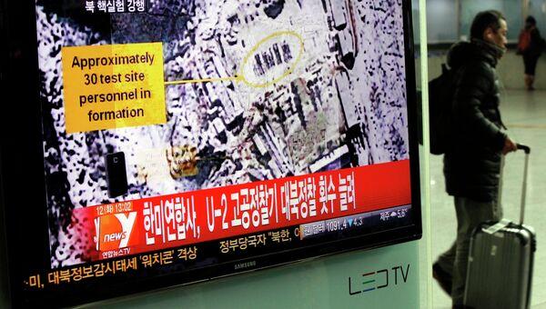 Жители Южной Кореи смотрят репортаж о предполагаемом ядерном испытании КНДР