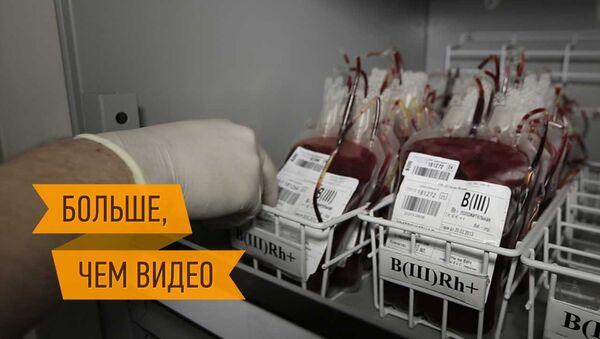Путь крови от донора к больному. Интерактивный репортаж