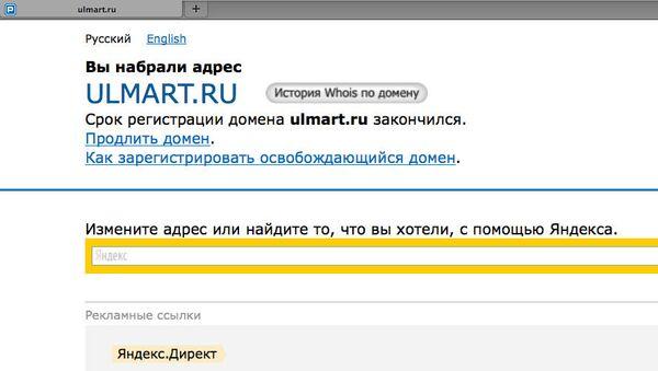 Скриншот сайта онлайн-ритейлера электроники и бытовой техники Юлмарт