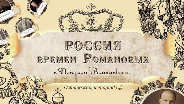 Россия после царевны Софьи, но до императора Петра