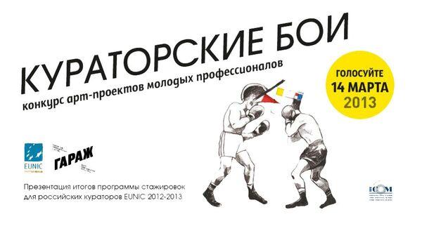 Конкурс арт-проектов молодых специалистов (Кураторские бои)