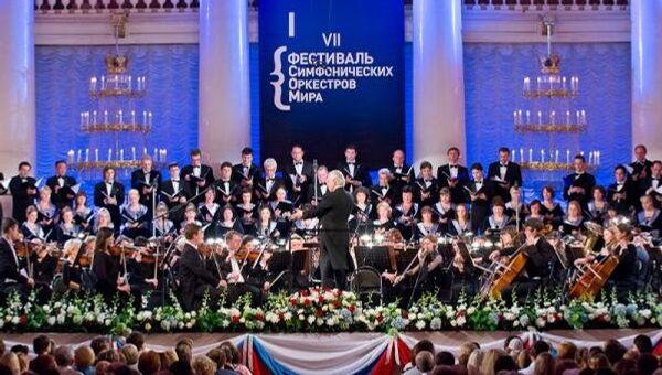 Фестиваль симфонических оркестров мира. Архив