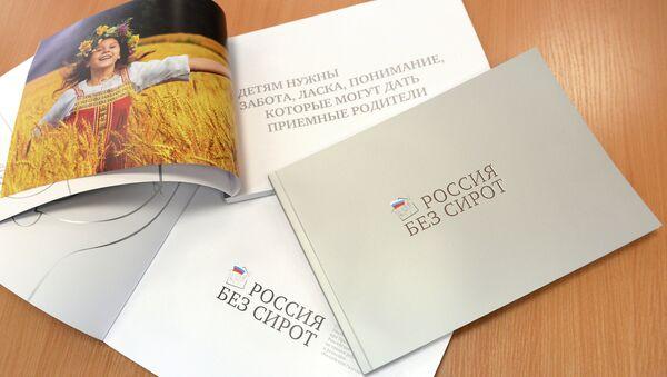 Презентация фотоальбома ''Россия без сирот'' в Москве