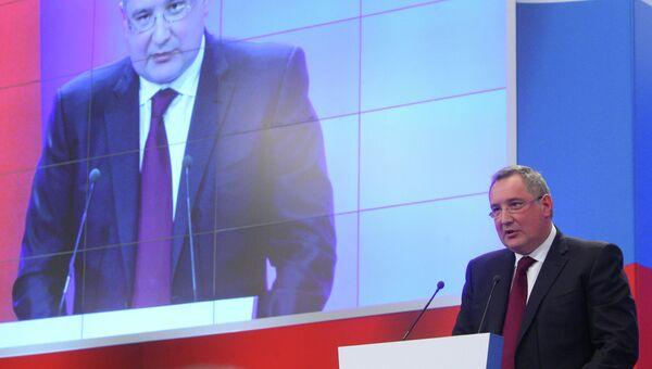 Заместитель председателя правительства РФ Дмитрий Рогозин выступает на военно-промышленной конференции