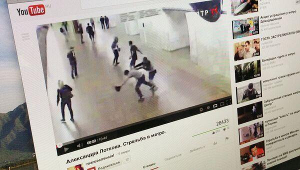 Видеоролик Александра Лоткова. Стрельба в метро. на YouTube