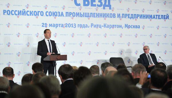 Дмитрий Медведев на XX съезде РСПП в Москве