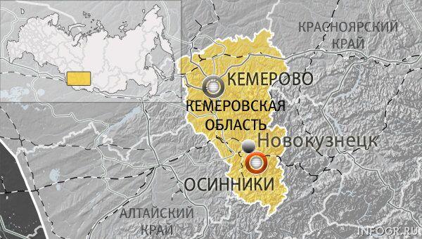Осинники, Кемеровская область